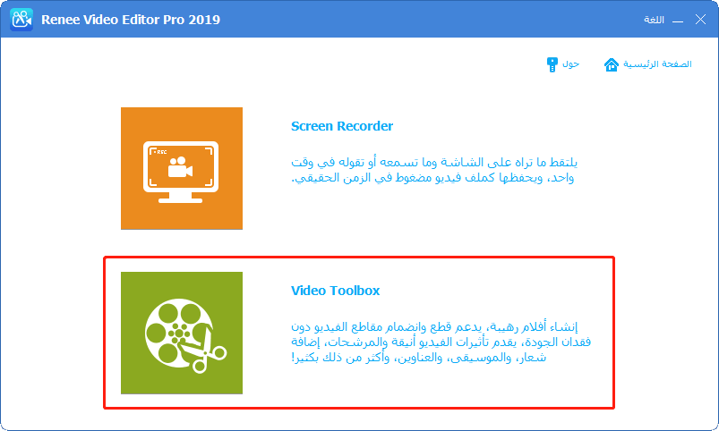 video toolbox في renee video editor pro