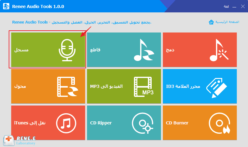 حدد مسجل في Renee Audio Tools
