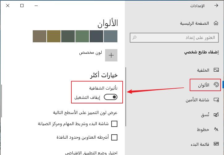 إيقاف تأثيرات الشفافية لتسريع الكمبيوتر