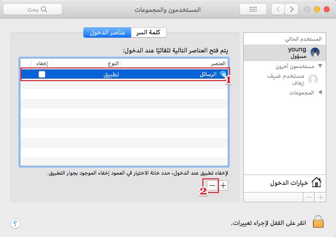حذف عناصر تسجيل الدخول macOS