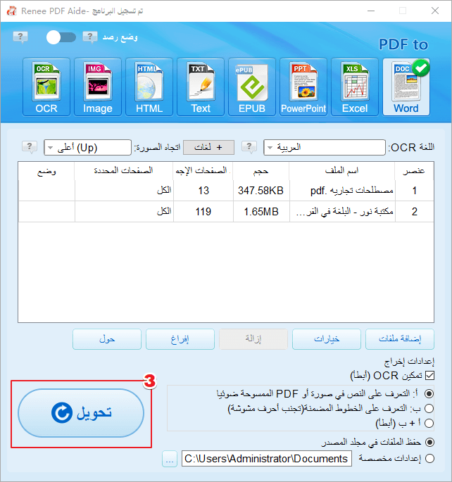 renee pdf aide serial