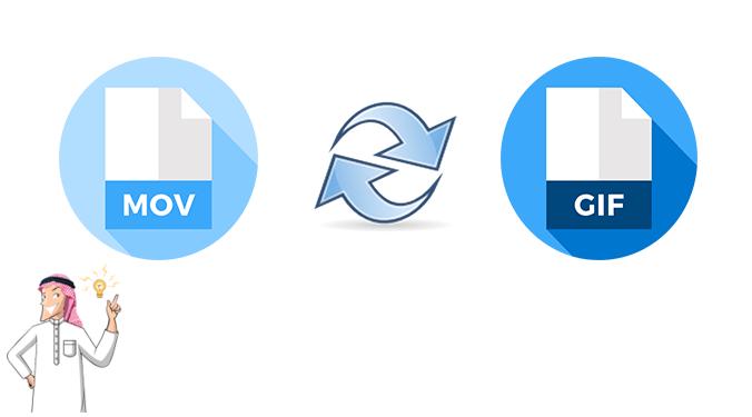 تحويل فيديو MOV إلى GIF